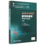 医学影像学(第3版/八年制/配增值)