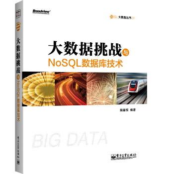 大数据挑战与NoSQL数据库技术