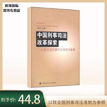 中国刑事司法改革探索:以联合国刑事司法准