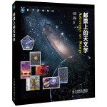 邮票上的天文学