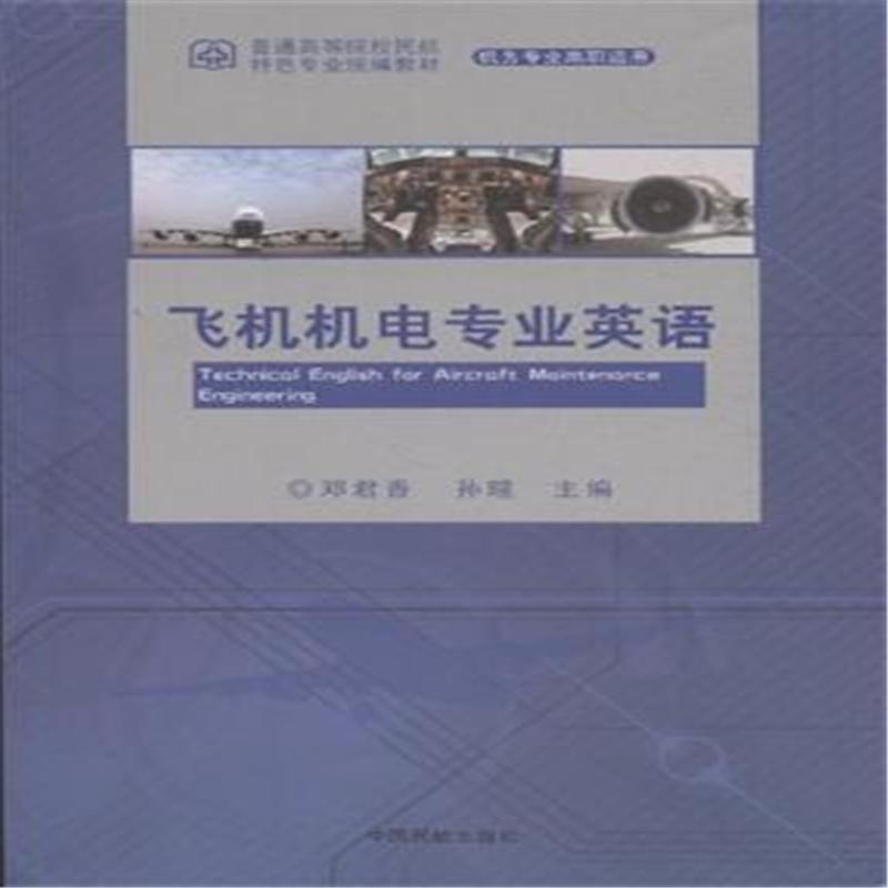 飞机机电专业英语( 货号:751280273)