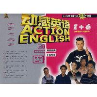 动感英语1+6合订本(2本教材+16张DVD)