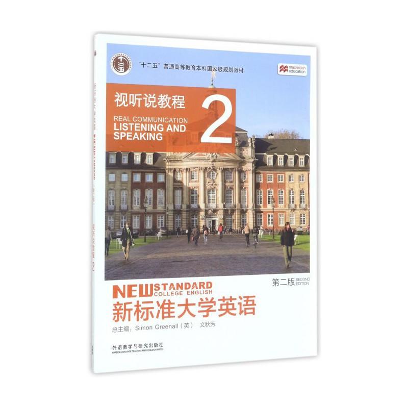 新标准大学英语_视听说教程3 图片合集图片