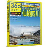 中国最美的地方:仙境四川(第2版)