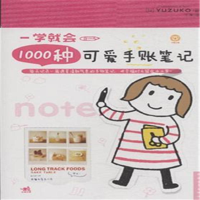 《一学就会1000种可爱手账笔记-(附赠:手账笔记本)》