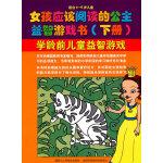 女孩应该阅读的公主益智游戏书(下册)适合4-6岁儿童学龄前儿童益智游戏