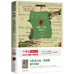 汤姆索亚历险记:作家出版社全新出版 名家名译 新课标必读