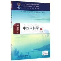 中医内科学(第3版/本科中医药类/配增值)