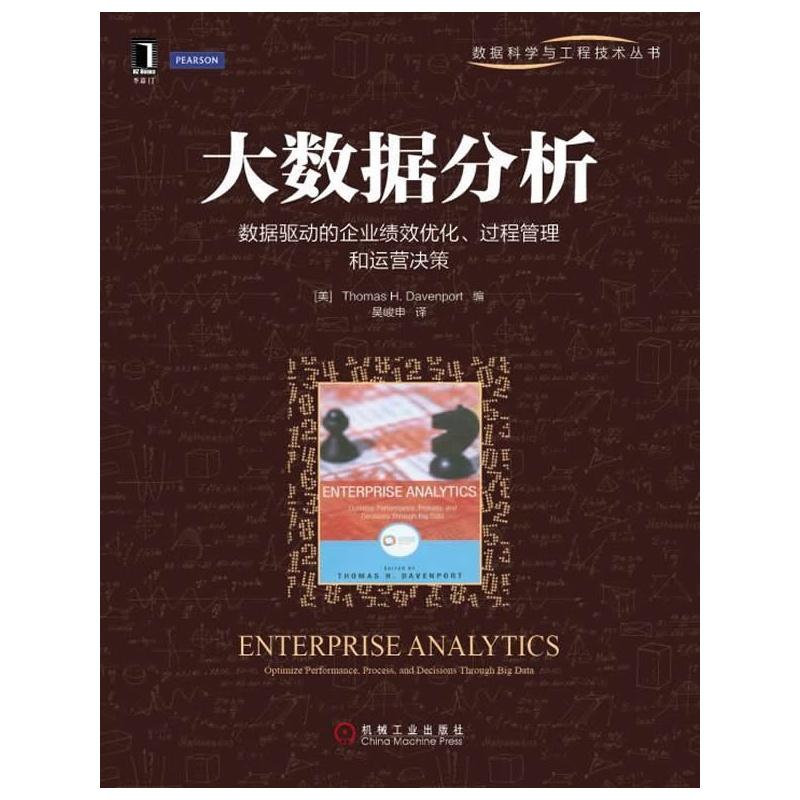 管理 管理信息系统 大数据分析-数据驱动的企业绩效