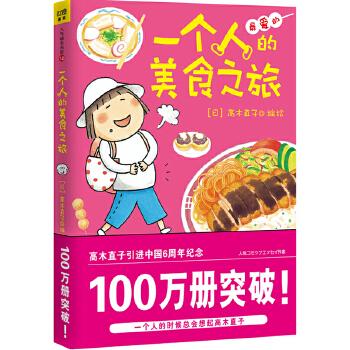 一个人的美食之旅(地道的日本美食 难忘的旅行趣闻)