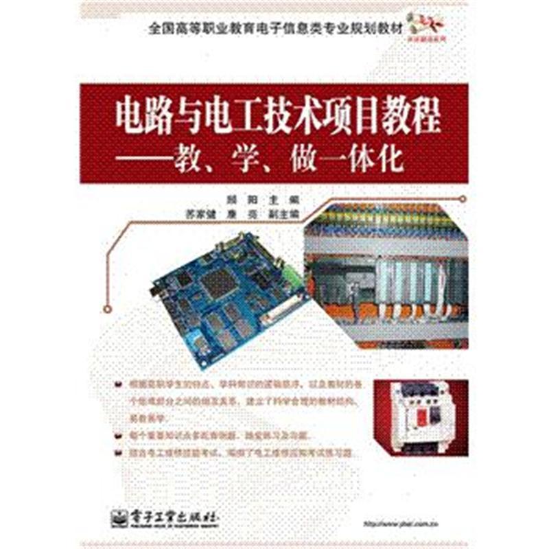 电路与电工技术项目教程-教.学.做一体化