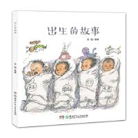 蔡皋的繪本世界——出生的故事