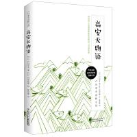 户川幸夫动物小说・高安犬物语