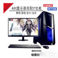【支持礼品卡支付】高端I7 4790独显台式电脑组装电脑主机游戏diy整机兼容机22寸LED