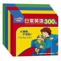 小快活卡由-日常英语300句(套装12册)