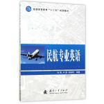 民航专业英语Aviation business English