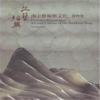文��典-南宋��g�c文化.器物卷( 货号:957562592)