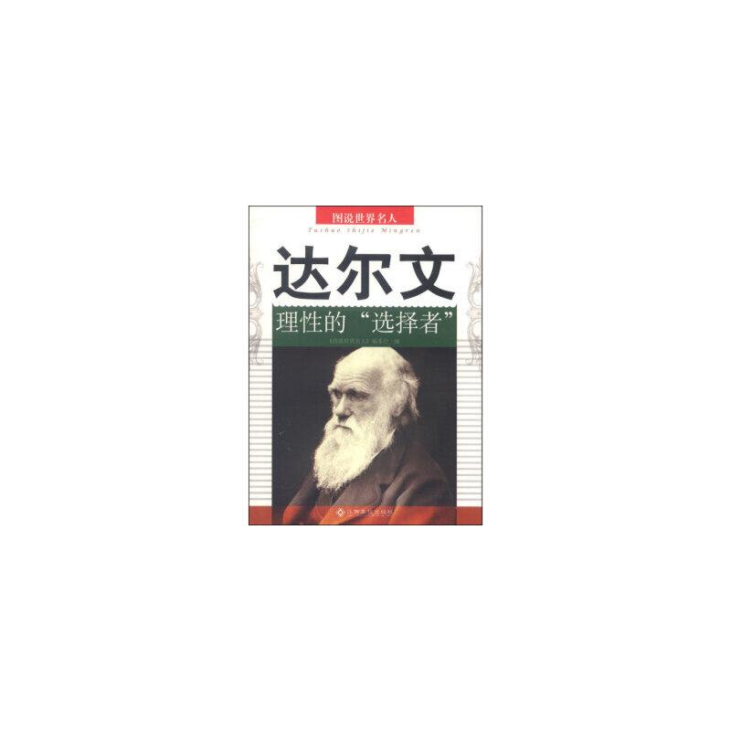 """(03)图说世界名人:达尔文(理性的""""选择者"""") 《图说世界名人》编委会"""