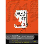 风语(2)(独家附赠电视剧剧本抢先试读本)