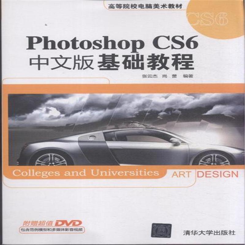 cs6中文版基础教程-附赠超值dvd-包含和