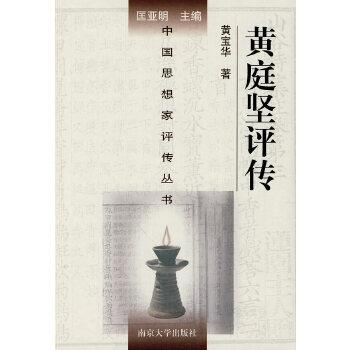 黄庭坚评传——中国思想家评传丛书