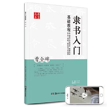 隶书入门基础教程:曹全碑