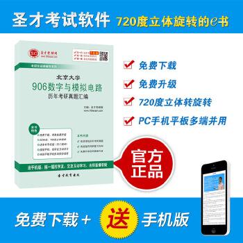 北京大学906数字与模拟电路历年考研真题汇编 圣才电子书品牌直销