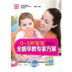 0-3岁宝宝去哪能早教专家方案(三岁看大,七岁看老。儿童发展心理学博士、北京大学幼教中心专家告诉你如何抓住0~3岁成长关键期,培养智商、情商双A宝宝)