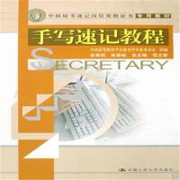 手写速记教程-中国秘书速记岗位资格证书专用教材