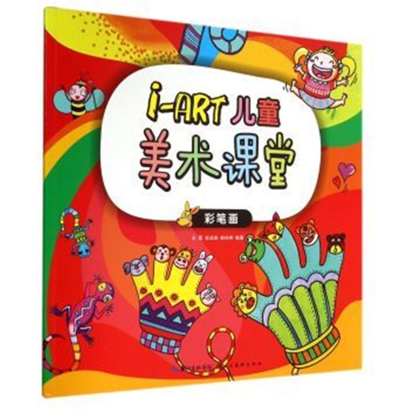 彩笔画-i-art儿童美术课堂( 货号:753947011)