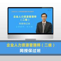 圣才视频 2017年企业人力资源管理师(二级)网授保过视频课程