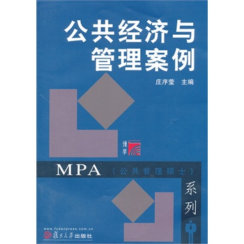 公共经济与管理案例