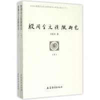 殷周金文族徽研究(上下)/北京大学震旦古代文明研究中心学术丛书