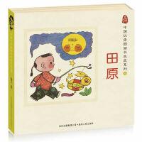 中国优秀图画书典藏系列10:田原(全五册)