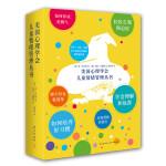 美国心理学会儿童情绪管理丛书(共6册)