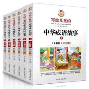 a 中华成语故事大全注音版 全套6册 小学生课外阅读书籍一 二 三四五六年级课外书必读励志故事 7-8-9-10-12-15岁青少年读物儿童书籍