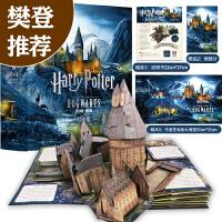 哈利·波特立体书:霍格沃茨魔法学校