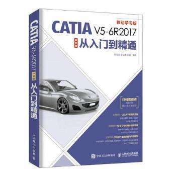 正版 CATIA V5-6R2017中文版从入门到精通 大专院校计算机辅助设计课程的指导教材 人民邮