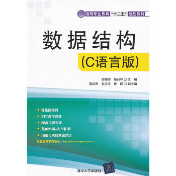 """《数据结构(c语言版)(高等职业教育""""十二五""""规划"""