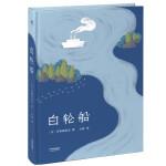 白轮船(曹文轩、《平凡的世界》路遥、清华大学推荐大学生必读书目)