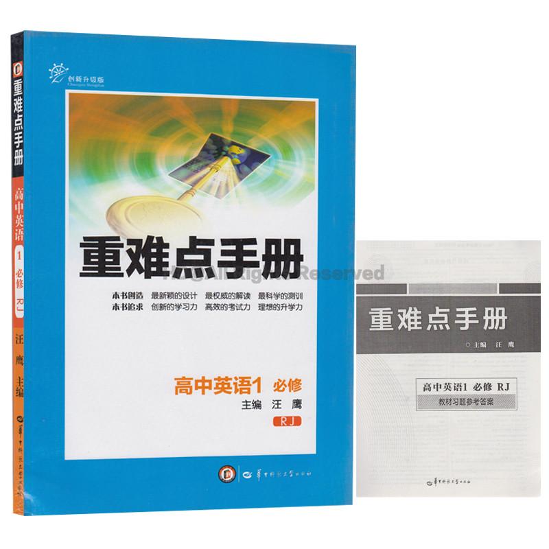 【重难点高中高中英语必修一必修1RJ人教版人解题手册技巧理综图片