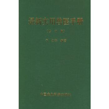 最新实用兽医手册(修订版)