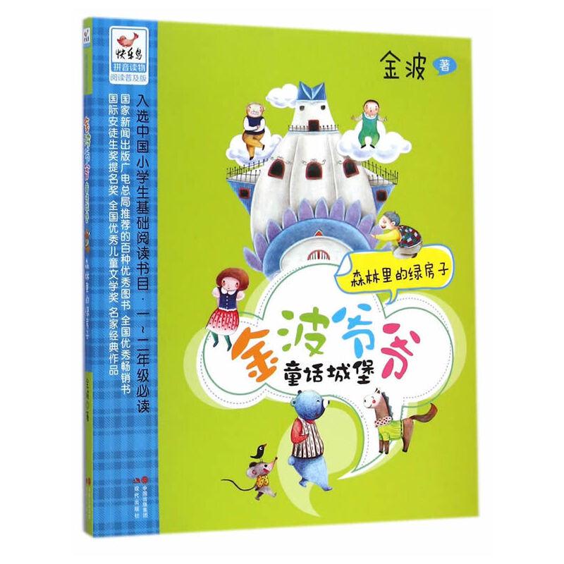 绿童话--金波城堡爷爷小学系列(入选中国小学生房子环境标语v童话的图片