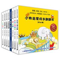 小布启蒙成长翻翻书(共8册)