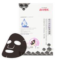 【台湾黄页】【原装明星面膜3盒】【森田药妆】复合玻尿酸黑面膜