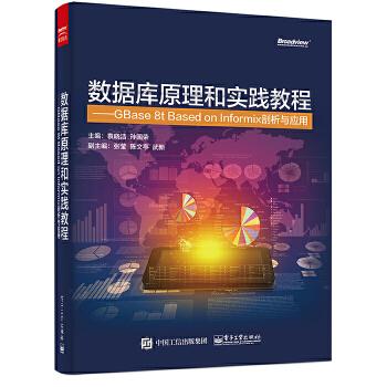 数据库原理和实践教程