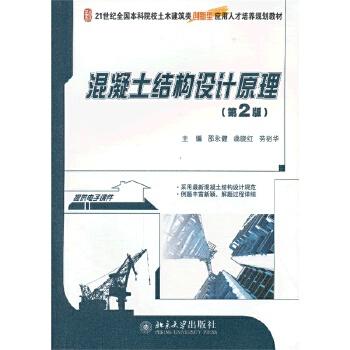 《混凝土结构设计原理-(第2版)》邵永健