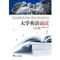 大学英语诵读(I)