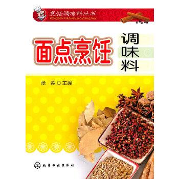 烹饪调味料丛书--面点烹饪调味料