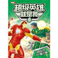 漫威超级英雄就是我:钢铁侠大战曼达林